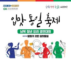 '제1회 입맛통일축제' 요리 경연대회 참가자 모집