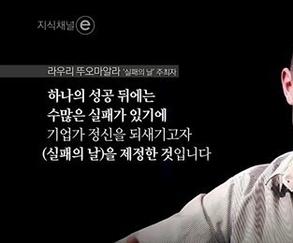 """서철모 화성시장, """"실패야말로 '성공'을 위한 필수 경험"""""""