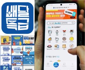 경기도 공공배달앱, '착한 소비'로 누적 거래액 600억 돌파