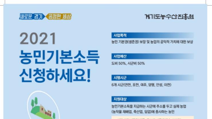 """경기도 포천 등 6개 시군,"""" 농민기본소득 신청하세요"""""""
