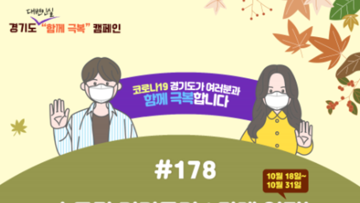경기도, 16~17세 백신 접종 사전 예약률 54.6 .. 29일까지 예약 가능