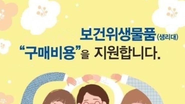 """내년부터 경기도내 여성청소년은 모두 """"연 13만원 '생리용품 구입비' 받자!"""""""