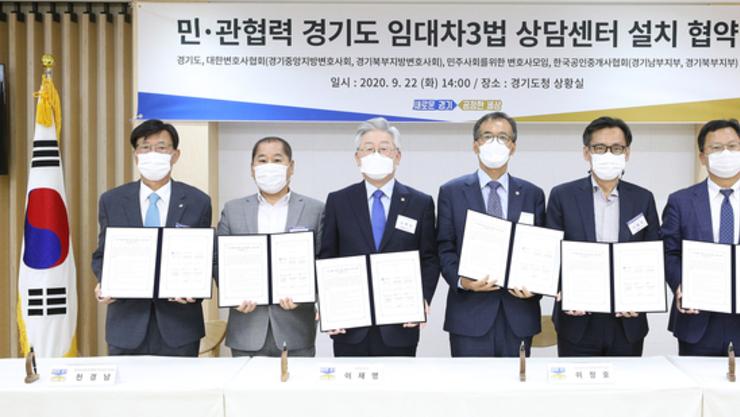 경기도, '민관협력 임대차3법 상담센터' 확대 설치